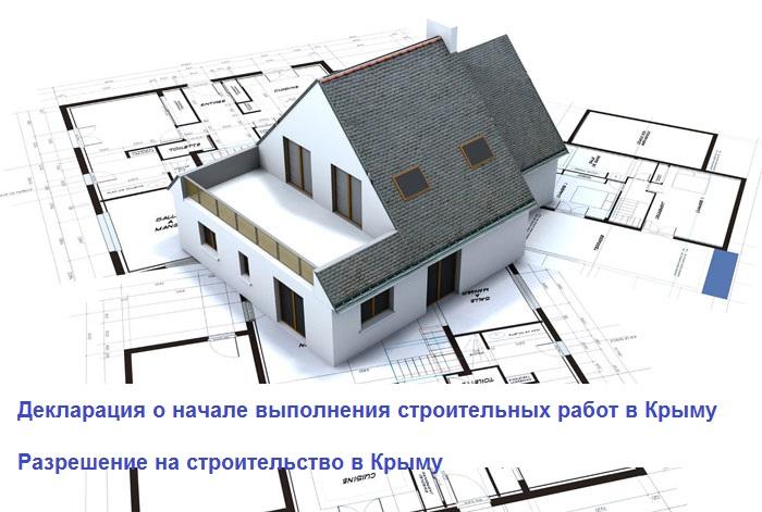 Как получито право собственности на жилой дом в крыму